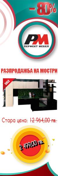 кухни на разпродажба