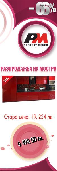 кухни на промоция