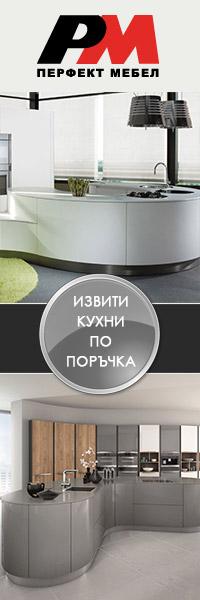 извити кухни